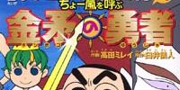 Crayon Shin-chan: The Storm Called: The Hero of Kinpoko