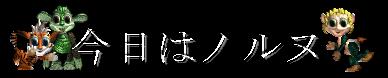 File:Konnichiwa norns.png