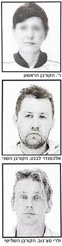 File:Bonner's Victims.jpg