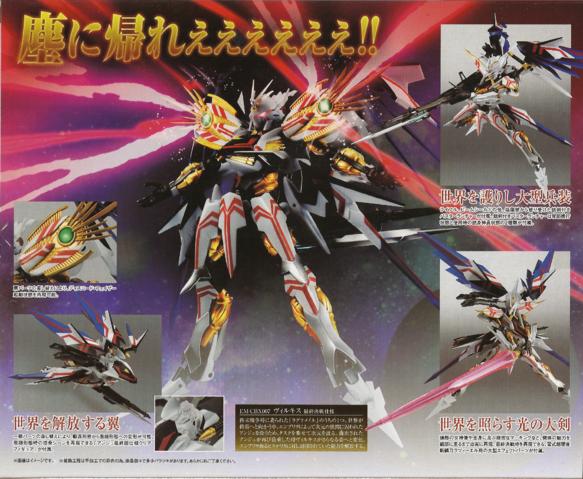 File:Robot spirits EM-CBX007 Villkiss package (back).png