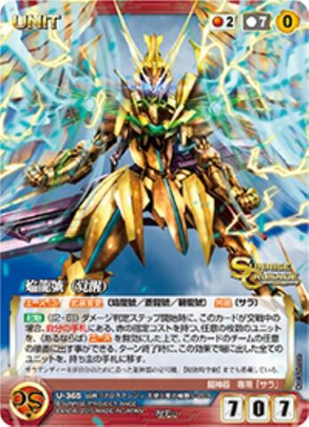 File:Enryugo Space-time mode card 2..jpg