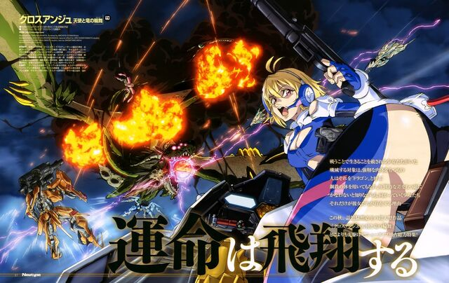 File:Cross Ange Newtype Magazine2 2014-10.jpg