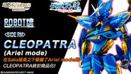 Cleopatra Ariel mode figure cover