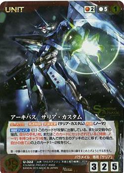 File:Arquebus Salia destroyer mode card.jpg