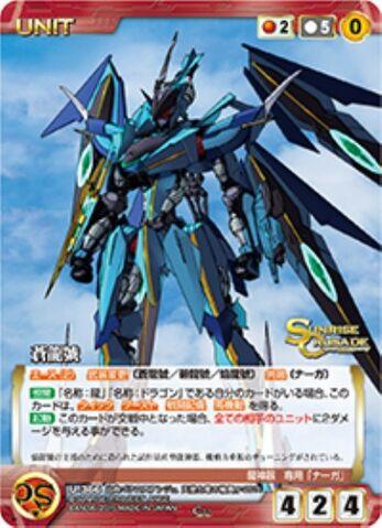 File:Soryugo card.jpg