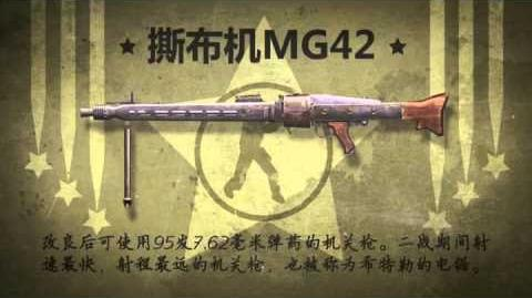 Counter-Strike Online - World War II Weapons - China Official Trailer-1