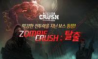 Zombiecrush escape poster korea