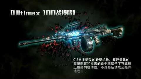 China Trailer - Blade Runebreaker & Battle ULTIMAX-100