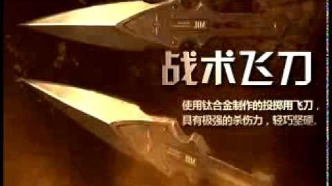 Counter-Strike Online - Tactical Knife - China Trailer