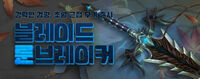 Runeblade poster korea
