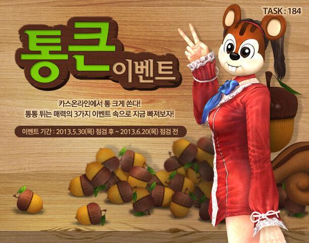File:Squirrel costumes poster kr.jpg