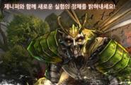 Omen laswer wing korea poster