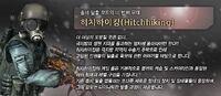 Hitch poster korea