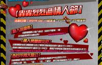 Heart bomb taiwanposter