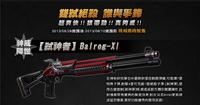 Balrog11 poster tw