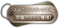 Result congratulation1 jpn
