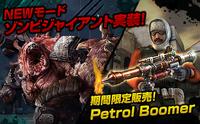 Petrolboomer zombiegiant poster japan