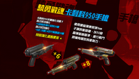 M950 poster taiwan