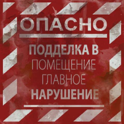 File:De depot Russian sign 2.jpg