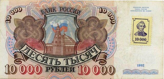 File:Приднестровье 10 тысяч рублей 1994 с маркой аверс.jpg