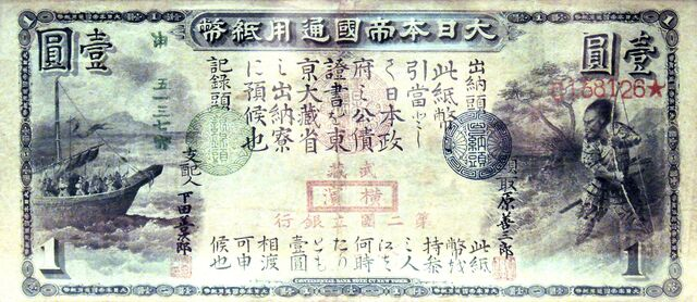 File:Early one yen note front.jpg