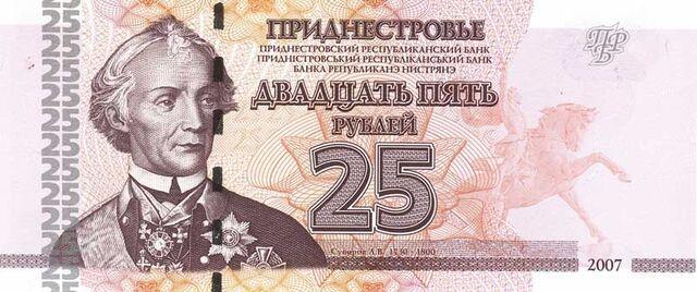 File:Transnistria 25 Rubles 2007 a.jpg