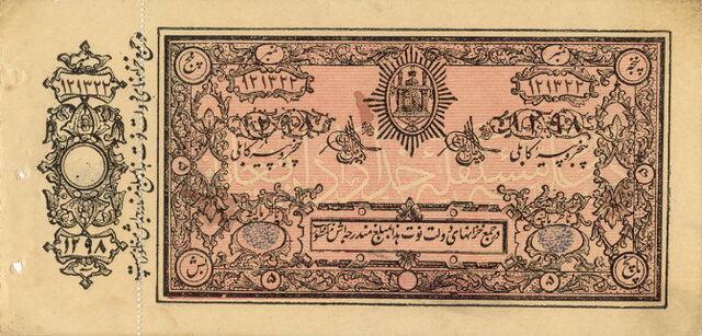 File:AfghanistanP2a-5Rupees-SH1298(1919)-donatedfvt f.jpg