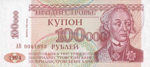 File:Приднестровье 100 тыс. 1996 аверс.jpg