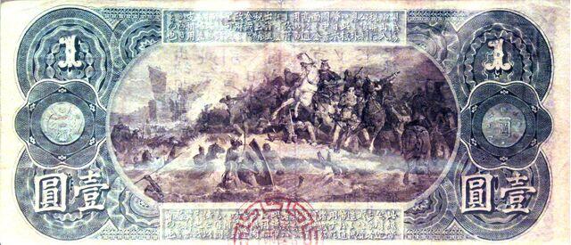 File:Early one yen note back.jpg
