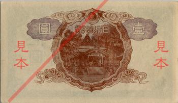 File:Series Yi 1 Yen Bank of Japan note - back.jpg
