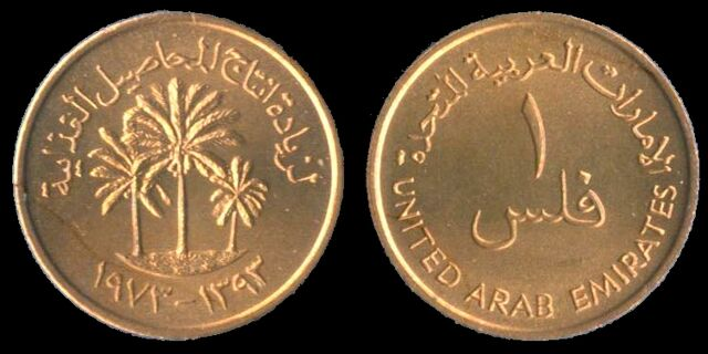 File:UAE fils 1973.jpg