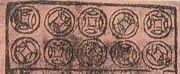Banknote seals Jiaozi