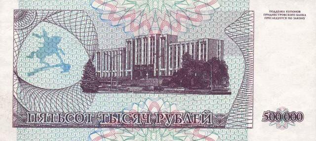 File:Приднестровье 500 тысяч рублей 1997 реверс.jpg