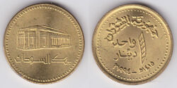 Sudan 1 dinar 1994