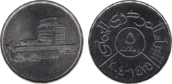 Yemen 5 rial 2004