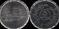 Yemeni 5 rial coin