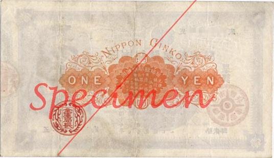 File:Old1Yen silver certificate Bank of Japnan note reverse.jpg