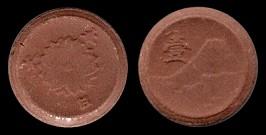 File:Japan 1 sen 1945 clay.jpg