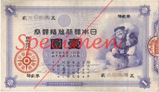 File:Old1Yen silver certificate Bank of Japnan note obverse.jpg
