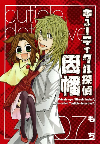 File:Volume 7.png