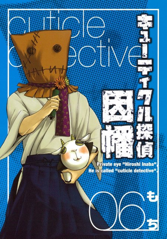 File:Volume 6.png