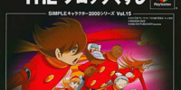Cyborg 009: The Block Kuzushi