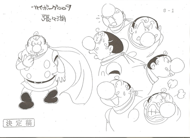 File:Cyborg 006-Model Sheet.png