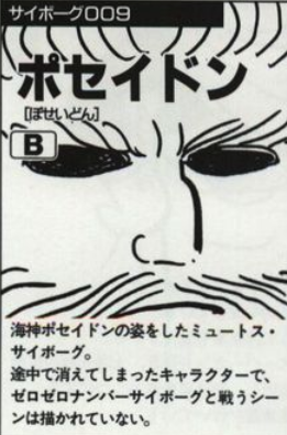 File:Poseidon mangaprofile.png