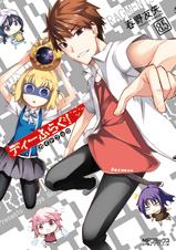 File:D-frag! manga vol 8.5.jpg