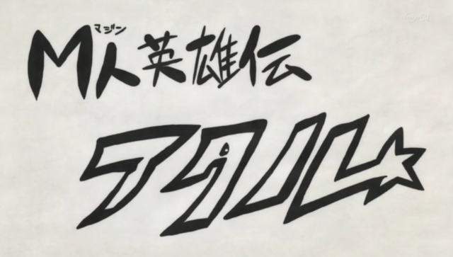 File:D-Frag! Episode 4 Legend of Heroic Masochist Ataru 1.png