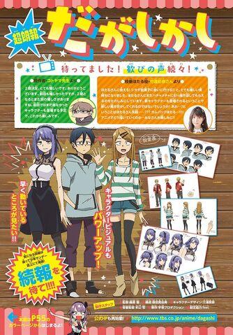 File:Dagashi Kashi S2 Announcement 3.jpg