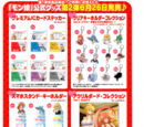 Monster Musume Merchandise