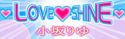 File:LOVE♥SHINE.png