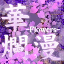 File:Flowers (X3).png